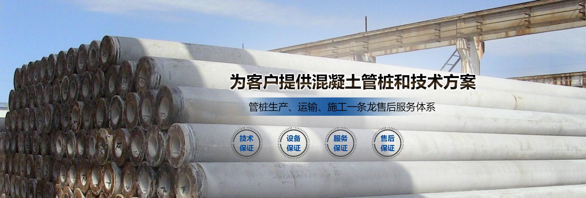 预应力混凝土管桩施工